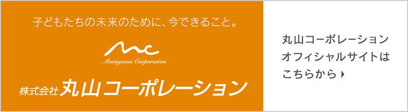 株式会社丸山コーポレーション