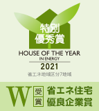 HOUSE OF THE YEAR受賞